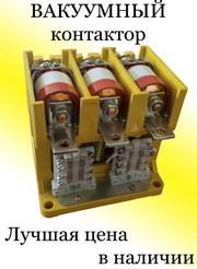 вакуумный контактор2