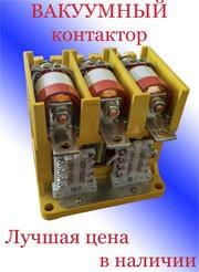вакуумный контрактор